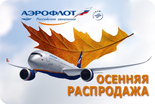 Авиабилеты дешевые для пенсионеров москва владивосток