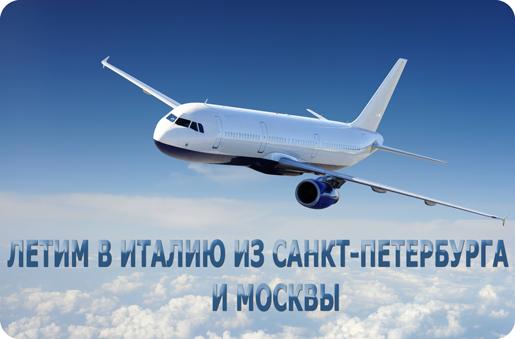Дешевые авиабилеты из Санкт Петербурга Пулково в Болонью